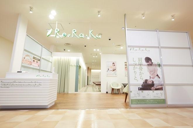 Re.Ra.Ku 聖蹟桜ヶ丘オーパ店(リラク)