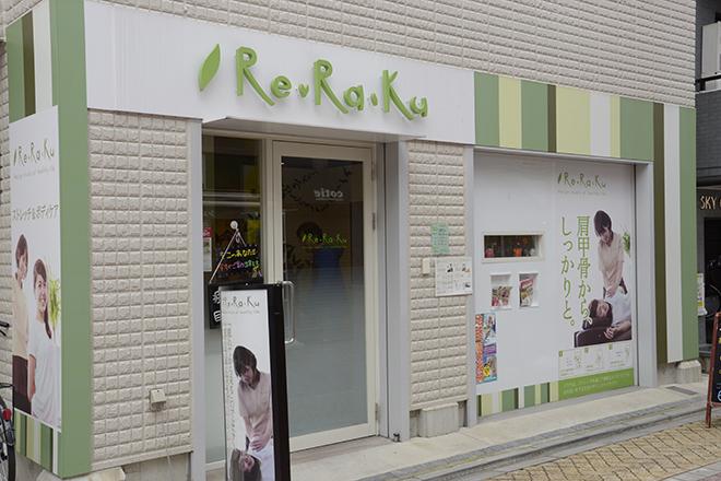 年中無休が嬉しい♪|Re.Ra.Ku 新高円寺店(リラク)