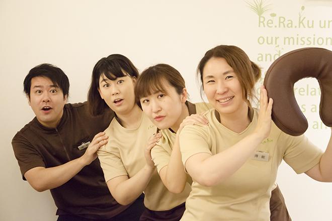 Re.Ra.Ku 新高円寺店 心と身体を笑顔にするお店です!