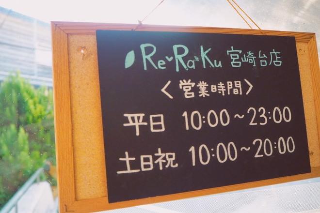 リラク 宮崎台店(Re.Ra.Ku) 平日23時まで営業!