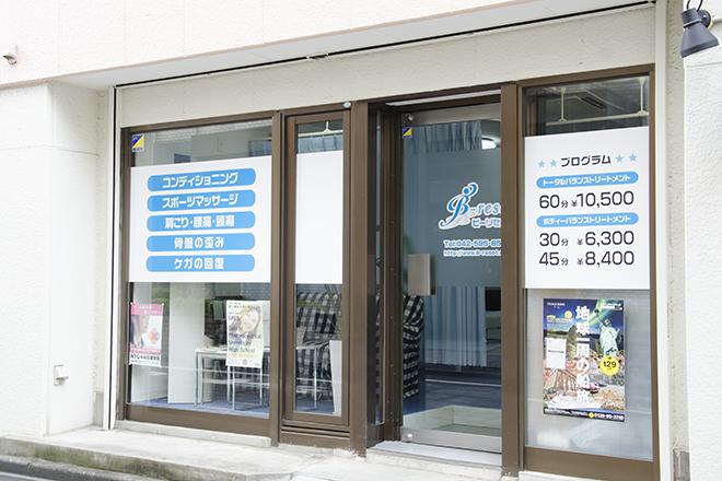 B-reset 特急停車駅で便利な立川から徒歩5分☆