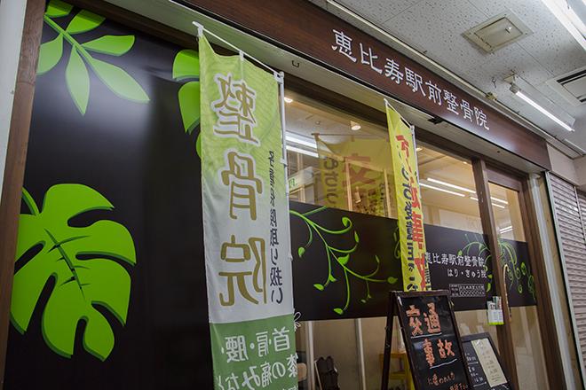 恵比寿駅前ボディケア 最寄駅徒歩2分!
