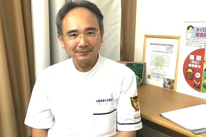 くろぬま健康カイロ院 院長:黒沼 隆