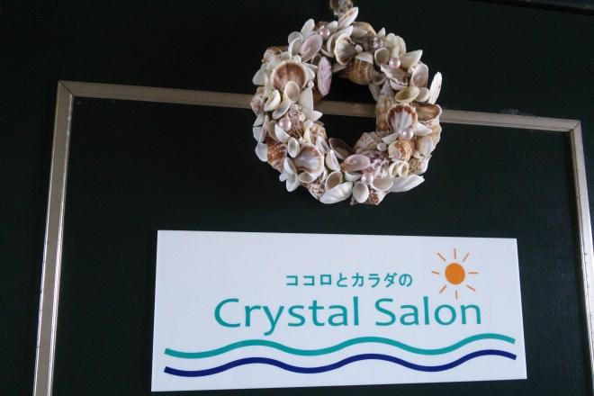 ココロとカラダのCrystal Salon(クリスタルサロン)