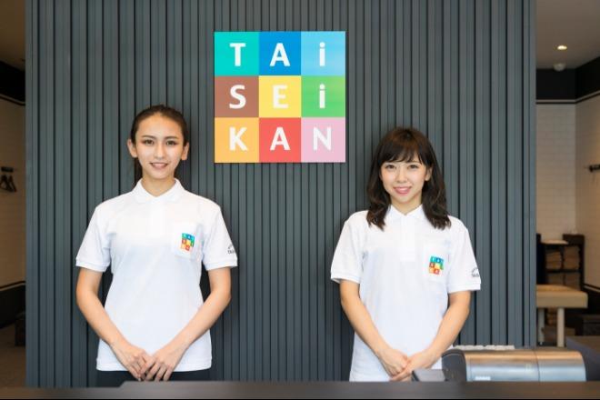TAiSEiKAN イオン浜松西店 皆様のご来店を心よりお待ちしております。
