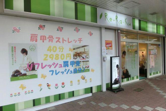 リラク 上石神井駅前店(Re.Ra.Ku) 新規のお客様もお気軽にご来店ください