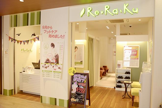 Re.Ra.Ku EQUiA 成増店