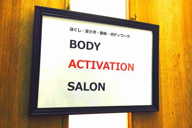 BODY ACTIVATION SALON(ボディアクティベーションサロン)