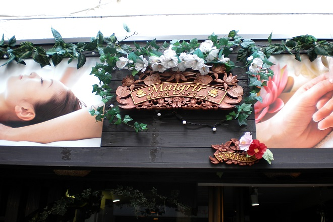 癒しの森メグリール 中村橋店