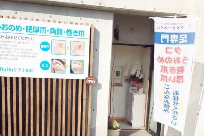 ドクターネイル・爪革命 RuRuケア上田店
