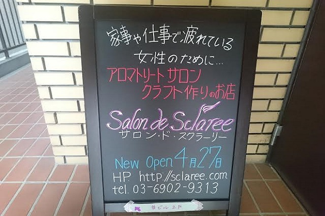 Salon de Sclareeの画像2