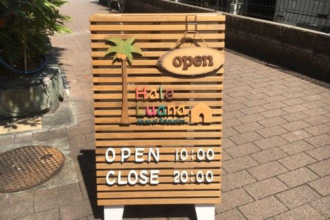 Hale Luana 【駅近】茨木市駅徒歩5分。通いやすいサロン♪