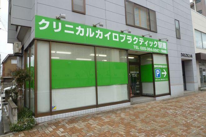 クリニカルカイロプラクティック駅南 ◇お店の外観です。緑の看板が目印!!◇