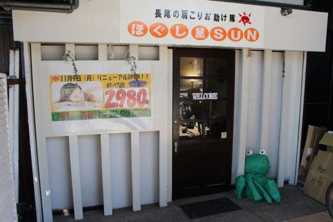 ほぐし屋SUN 長尾駅前店