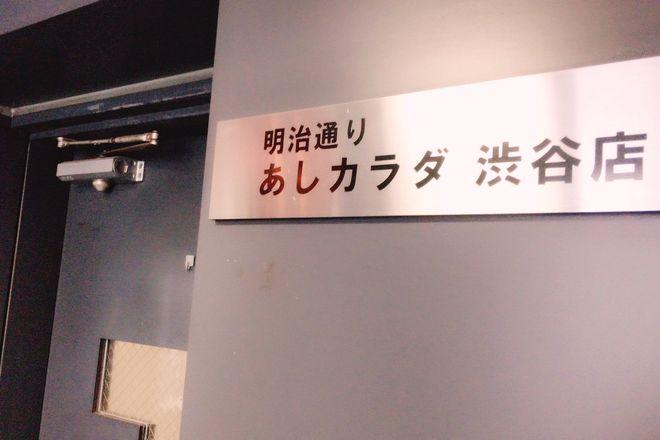 明治通り あしカラダ渋谷店 渋谷駅よりアクセス良好!