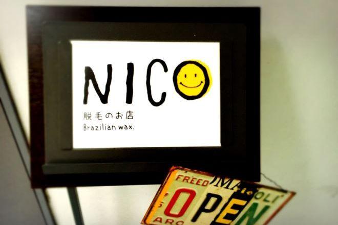 ニコ(脱毛のお店 NICO) かわいいニコちゃんの看板が目印です♪