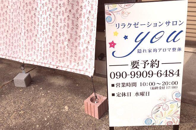 ユー(アロマ整体リラクゼーションサロンyou) 店舗名が記載された看板が目印