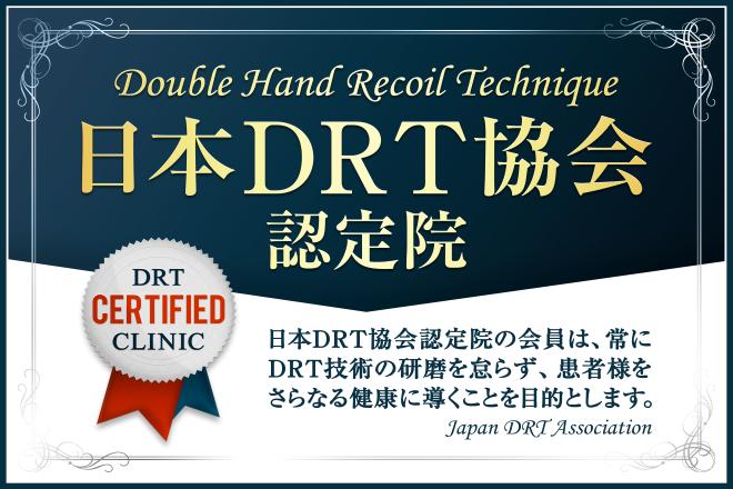 けん幸整体院こまつ 日本DRT協会認定院