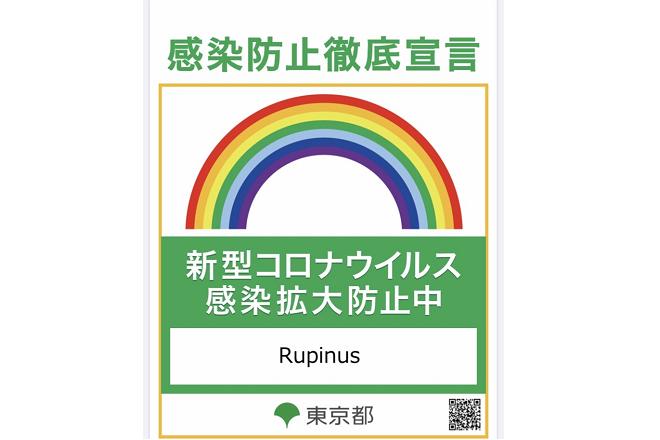Rupinus 新型コロナウイルス感染拡大防止中