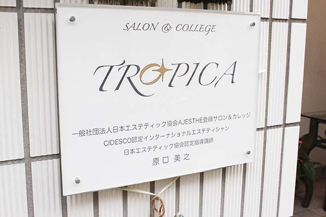 トロピカ 当サロンの店舗看板です