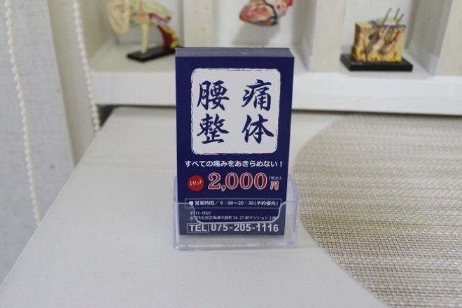 コシノセイタイ(腰痛整体) 名刺