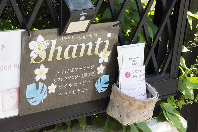 シャンティ(Shanti) 自然豊かなプライベートサロン♪