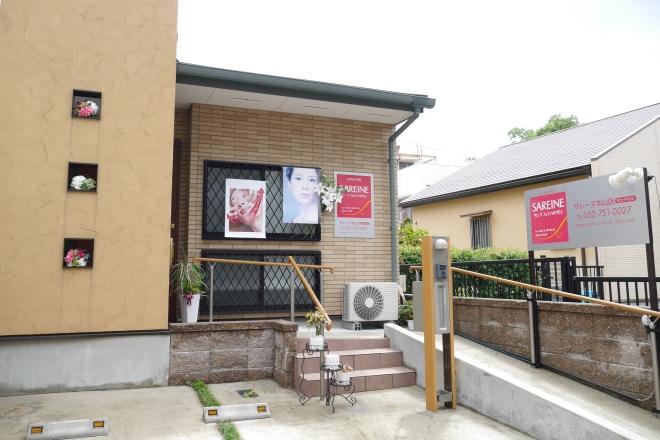 サレーヌ 本山店 駅から徒歩5分と駅チカのプライベートサロンです