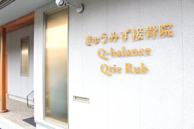 キューバランス(Q-balance) リニューアルオープンしました!