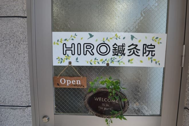 hiro鍼灸院(ヒロシンキュウイン) ようこそHIRO鍼灸院へ