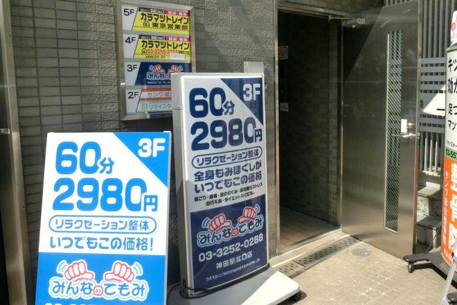 みんなのてもみ 神田北口駅前店