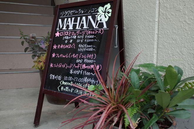 MAHANA 入り口前に看板があります。
