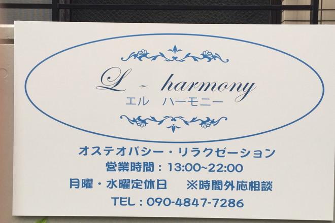 L-harmony 看板