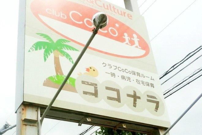 エクール 託児所提携エステサロンにバージョンアップ☆