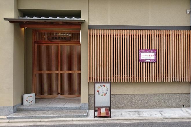 はな椿(ハナツバキ) 京都・西陣に店を構える癒しのサロン