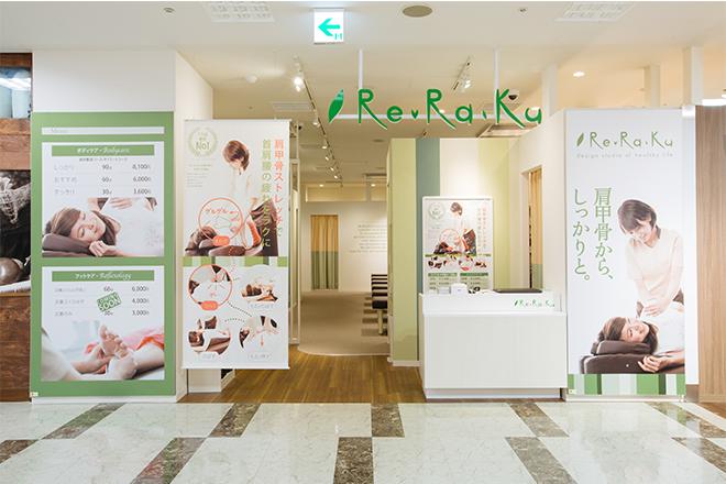 Re.Ra.Ku 西武飯能ペペ店 明るくオープンな店内で初めての方も安心