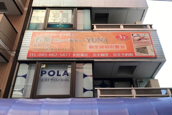 岩盤ビューティーYUNA横浜関内店 看板を目印にお越しください!