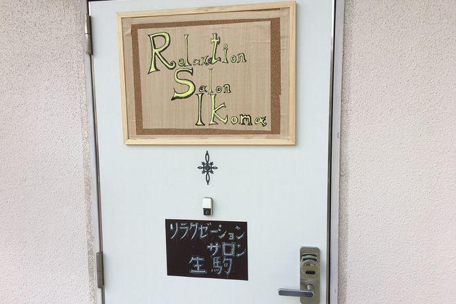 リラクゼーションサロン 生駒 アクセス便利!!こちらが当店の入り口です♪