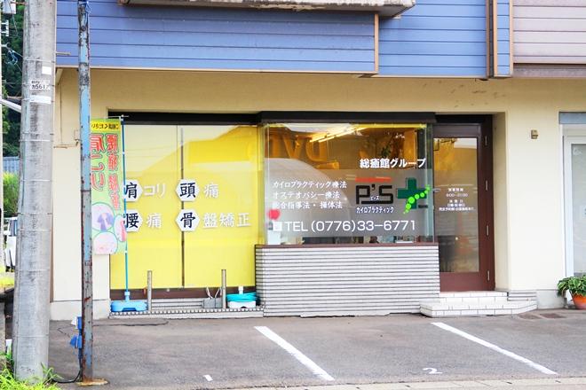 リット(クリニカルカイロ Ritto) P's福井院の中に当店がございます。