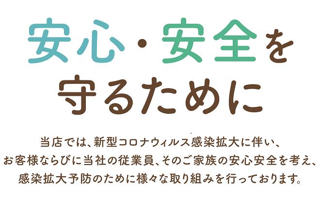 リラク T-FRONTE戸田駅前店(Re.Ra.Ku) 安全・安心を守るために
