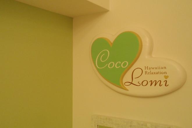 Coco Lomi ストレスフリーでほっこりできる居場所に