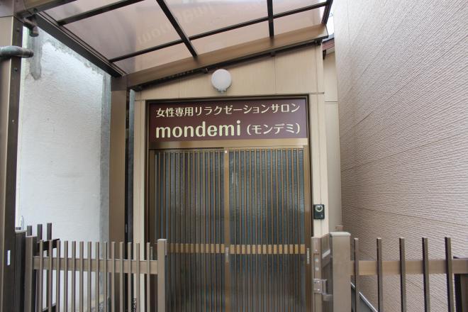 mondemi ようこそ、「mondemi(モンデミ)」へ