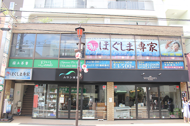 カラクゼーションマッサージ ほぐしま専家 国立店2