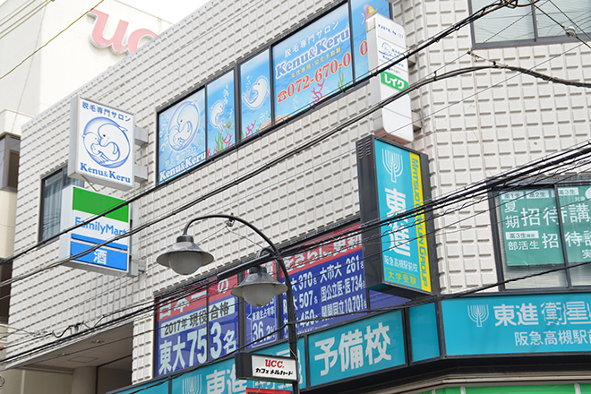 Kenu&Keru 高槻駅前店 高槻駅より徒歩1分でアクセス抜群です。