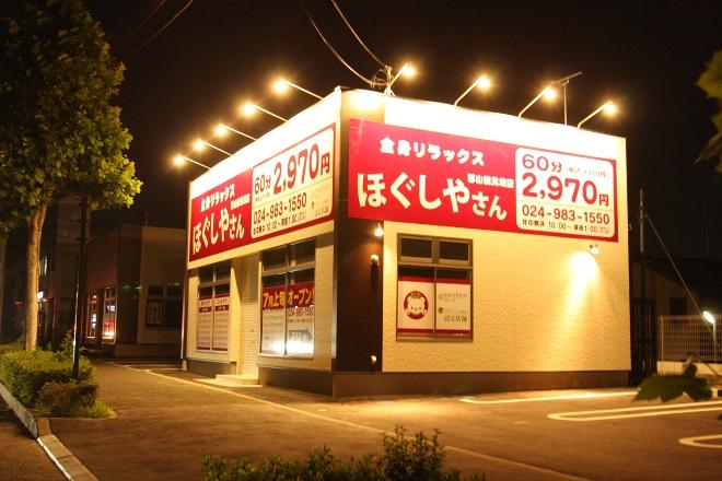 ほぐしやさん 郡山鶴見坦店 深夜25:00まで営業してます。