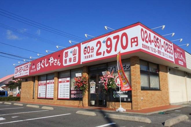 ほぐしやさん 郡山鳴神店 赤い大きな看板が目印です