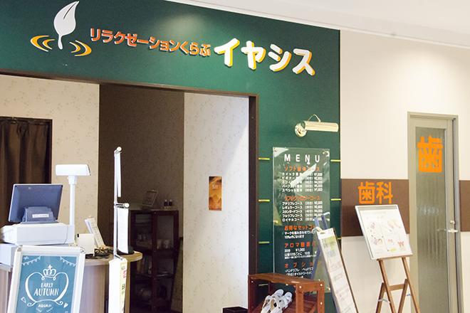 イヤシス アクア21近江八幡店 ショッピングモール内でリラックスタイムを♪