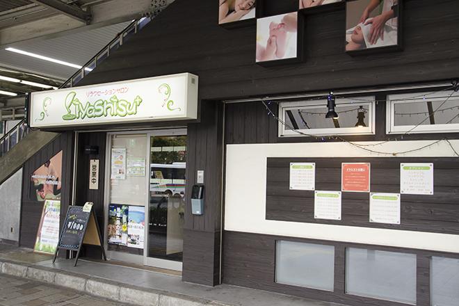 店舗名:リラクゼーションサロンイヤシスプラス JR草津駅店