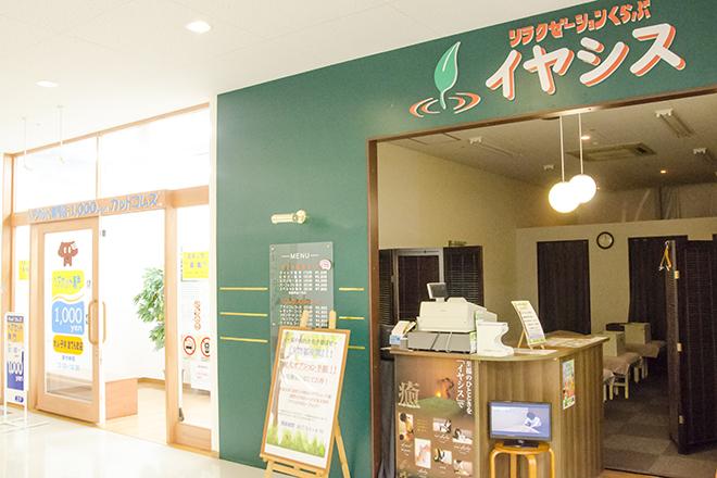 リラクゼーションくらぶイヤシス アル・プラザ小松店の画像2