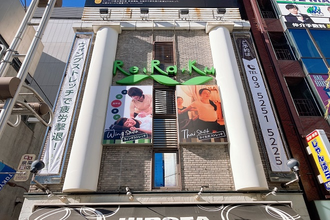 リラク 新橋店(Re.Ra.Ku) JR山手線・新橋駅から徒歩1分「駅前スタジオ」