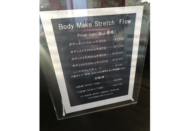 ボディメイクストレッチフロー(Body Make Strech flow) ストレッチメニューの紹介